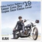 KAN/弾き語りばったり #19 今ここでエンジンさえ掛かれば(CD)