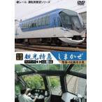 【前面展望】観光特急しまかぜ 賢島→近鉄名古屋(DVD)