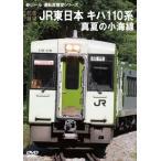 前面展望 JR東日本 キハ110系 真夏の小海線(DVD)