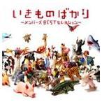 いきものがかり/いきものばかり〜メンバーズBESTセレクション〜(CD)