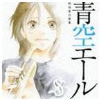 青空エール(CD)
