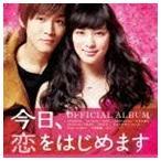 (オリジナル・サウンドトラック) 映画 今日、恋をはじめます オフィシャル・アルバム(CD)