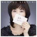 菊池桃子/青春ラブレター 〜30th Celebration Best〜(通常盤)(CD)