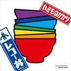 いきものがかり/レコー丼〜超七色大盛り〜(完全生産限定盤/アナログ盤)(CD)