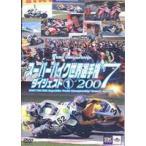 スーパーバイク世界選手権2007 ダイジェスト 1   DVD