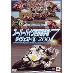 スーパーバイク世界選手権2007 ダイジェスト3 DVD EXPD-3188