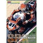 スーパーバイク世界選手権2008 ダイジェスト1/DVD/EXPD-3224