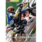 スーパーバイク世界選手権2008 ダイジェスト3  2008 FIM SBK Superbike World Championship R7-R9   DVD