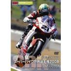スーパーバイク世界選手権2008 ダイジェスト4 2008 FIM SBK Superbike World Championship R10 R11  DVD