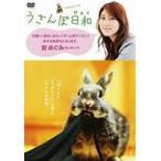 うさぎのよつば うさんぽ日和(DVD)