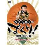 なぎら健壱のぱくり!惣菜パンの旅(DVD)