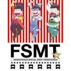 おそ松さんスペシャルイベント フェス松さん'16(DVD)
