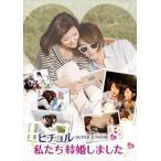 ヒチョル(SUPER JUNIOR)の私たち結婚しました Vol.4(DVD)