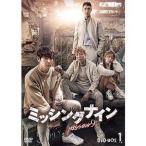 ミッシングナイン BOX1 [DVD]
