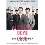 ビリオネア・ボーイズ・クラブ DVD [DVD]