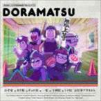 おそ松さん 6つ子のお仕事体験ドラ松CDシリーズ おそ松&カラ松&チョロ松&一松&十四松&トド松「お仕事アラカルト」(CD)
