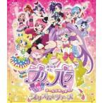 劇場版プリパラ み〜んなあつまれ!プリズム☆ツアーズ(Blu-ray)(Blu-ray)