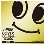 J-POP COVER 伝説 BEST mixed by DJ FUMI★YEAH! [CD]
