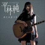 平林純/あとのまつり(CD)