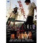劇場版 ひぐらしのなく頃に誓 スタンダードエディション(DVD)