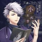 内田雄馬 / 文豪とアルケミスト 朗読CD 第八弾 「小泉八雲」 [CD]