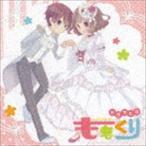 (ドラマCD) ドラマCD「ももくり」 [CD]