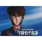 ハイスクールミステリー学園七不思議 BD-BOX(Blu-ray)