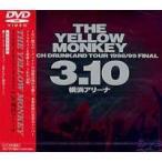 THE YELLOW MONKEY/PUNCH DRUNKARD TOUR 1998/99 FINAL〜3・10横浜アリーナ(DVD)