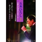 五木ひろし芸能生活50周年記念コンサートin日本武道館 ありがとうこの歌をありがとうあなたに(DVD)