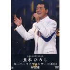 五木ひろしスーパーライブコンサート2004 in 御園座  DVD