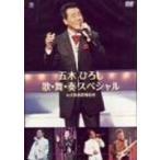 五木ひろし歌 舞 奏スペシャル in大阪新歌舞伎座  DVD