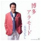 五木ひろし/博多ア・ラ・モード/伊豆の国(CD)