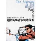 遥かな時代の階段を 私立探偵濱マイクシリーズ 第ニ弾(DVD)