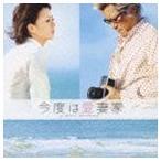 めいなCo.(音楽)/今度は愛妻家 オリジナル・サウンドトラック(CD)
