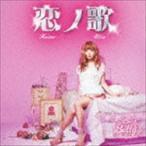 三浦サリー / 恋ノ歌(CD+DVD) [CD]