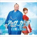 白鵬&Kae / アサガオ [CD]