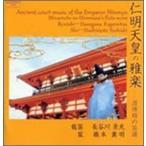 長谷川景光(龍笛)/源博雅の笛譜 仁明天皇の雅楽(CD)