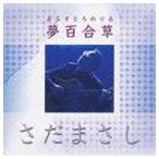 さだまさし/夢百合草(CD)