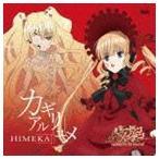 HIMEKA / PS3&PS Vitaソフト ローゼンメイデン ヴェヘゼルン ジー ヴェルト アップ エンディングテーマ:: カギリアルユメ [CD]
