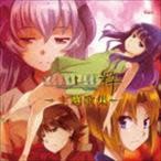 (ゲーム・ミュージック) PS Vita&PS3ソフト ひぐらしのなく頃に粋 主題歌集(CD)