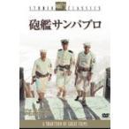 砲艦サンパブロ(DVD)