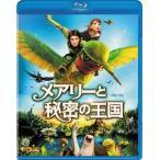 メアリーと秘密の王国(Blu-ray)