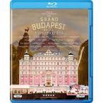 グランド・ブダペスト・ホテル(Blu-ray)