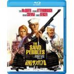 砲艦サンパブロ(Blu-ray)