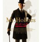 Mr.ホームズ 名探偵最後の事件(Blu-ray)