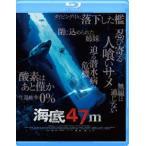 海底47m(Blu-ray)