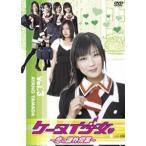 ケータイ少女 恋の課外授業 VOL.3(DVD)
