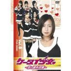 ケータイ少女 恋の課外授業 VOL.6(DVD)