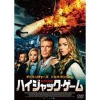 ハイジャック・ゲーム(DVD)