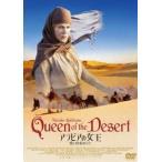 アラビアの女王 愛と宿命の日々(DVD)